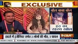 Kumbh 2019: Naga Baba Reveals The Secret Of 'Hath Yoga'