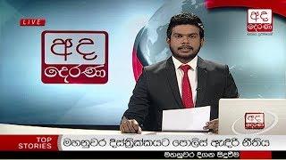 Ada Derana Late Night News Bulletin 10.00 pm - 2018.03.05