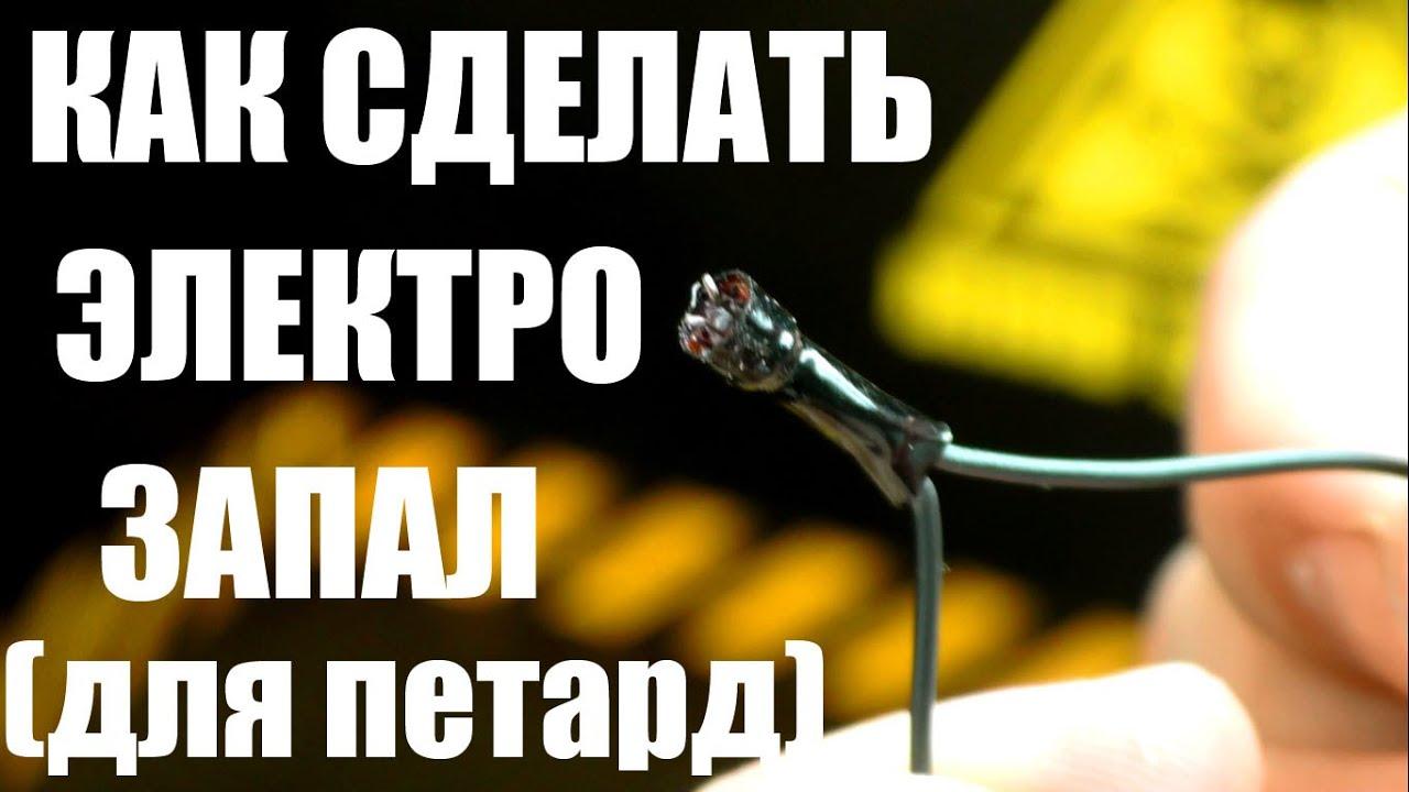 Электрический запал для фейерверка своими руками 4