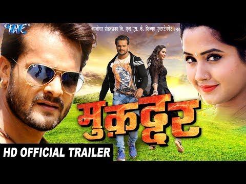 Muqaddar (Official Trailer) - Khesari Lal Yadav, Kajal Raghwani - Superhit Bhojpuri Movie