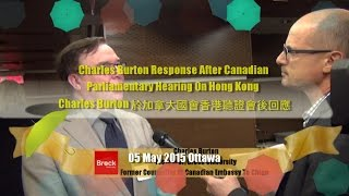 Charles Burton 於首日加拿大國會香港聽證會後回應Response After Canadian Parliamentary Hearing On Hong Kong