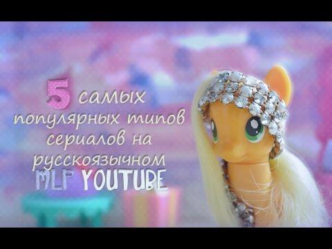 5 популярных типов сериалов на русскоязычном MLP-YouTube