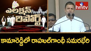 Rahul Gandhi Targets Modi and KCR In Kamareddy | Election Report | hmtv