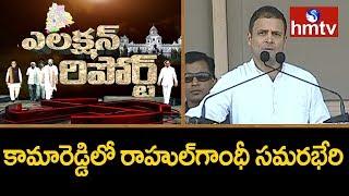 Rahul Gandhi Targets Modi and KCR In Kamareddy | Election Report | hmtv