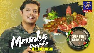 Sunday Cooking with Menaka Rajapakse | 09 - 05 - 2021