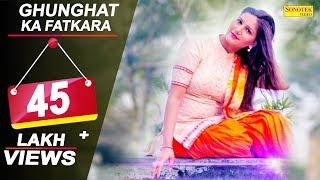 download lagu Ghunghat Ka Fatkara  Sapna Chaudhary, Masoom Sharma, Sheenam gratis