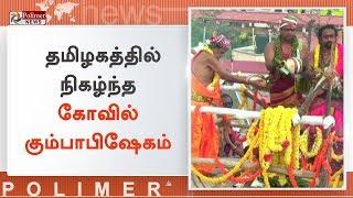தமிழகத்தின் பல்வேறு பகுதிகளில் நிகழ்ந்த கோவில்களில் கும்பாபிஷேகம் | #Kumbabishekam2019 | #TN