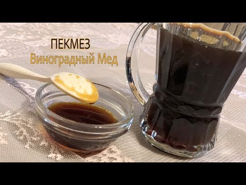 Пекмез/Бекмез или Виноградный Мед))