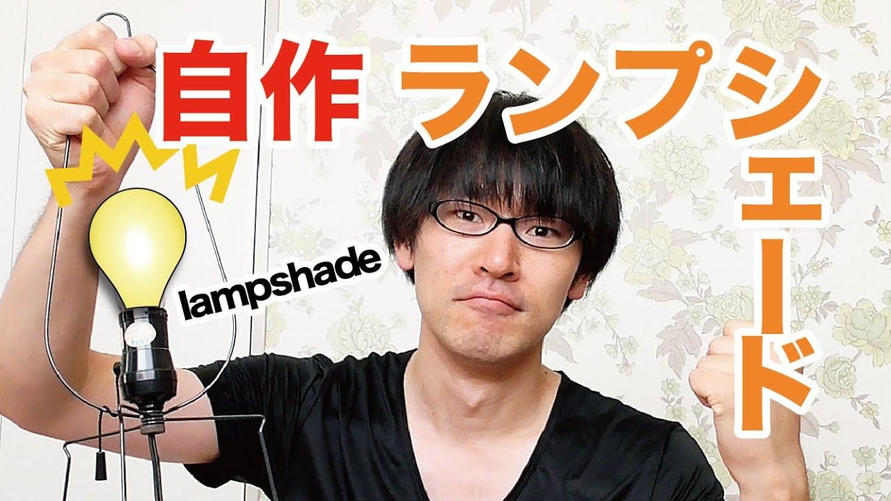 【日曜工作・diy】自分でつくる ~和紙ランプシェードで気持ちも明るく!~ Youtube