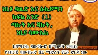ነቢዩ ዳዉድ እና ሱሌይማን | ክፍል አንድ (1) | ,ጣሉት እና ጃሉት, ነቢዩ ሱሌይማን | ᴴᴰ Sheh Ibrahim Siraj