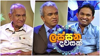 Lassana Dawasak | Sirasa TV with Buddhika Wickramadara | 12th June 2019 | EP 152