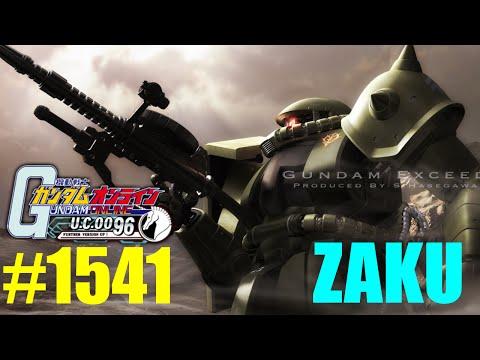 【 対空バズーカ、これぞザクの底力 】ガンオン実況 No1541 【 リックドムII ガザC ザクIIS重撃 ザクIIF2 】