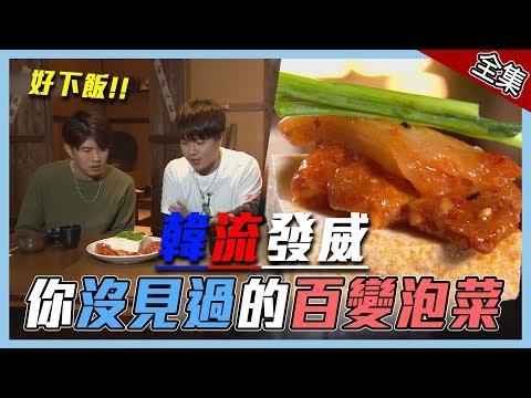 台綜-愛玩客-20190416【韓國】韓流發威!你沒見過的百變泡菜!!