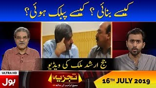 Tajzia With Sami Ibrahim Full Episode 16th July 2019 | BOL News