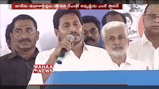 DMK President Stalin Convey His Wishes To Ys Jagan