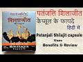 Patanjali Shilajit Capsule Benefits & Review