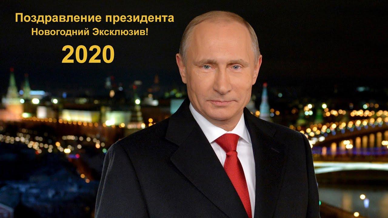 Поздравление путина с 2000 год