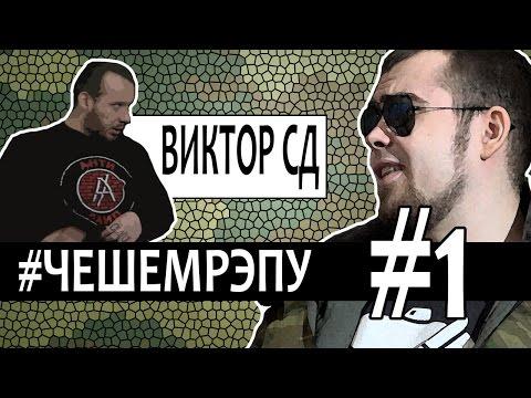 Кепке: видео