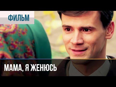 ▶️ Мама, я женюсь 2014 | Фильм / 2014 / Мелодрама