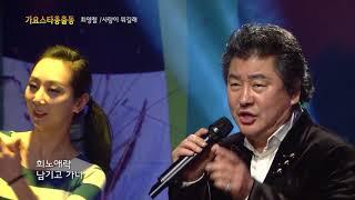 가수 최영철-사랑이 뭐길래-내가 이러려고-가요스타 총출동 18회