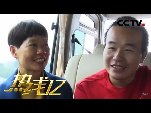 《熱線12》溫暖回家路:父母尋子23年 獄中相認終團圓 20190202 | CCTV社會與法