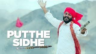 Puthe Sidhe: Sai Sultan (Full Song) | KV Singh | Latest Punjabi Songs 2017 | T-Series Apna Punjab