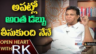Mani Sharma Reveals About his Shocking Remuneration | Open Heart with RK