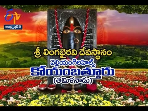 Teerthayatra - Sri Lingabhairavi Devasthanam, Coimbatore - 22nd May 2016 - తీర్థయాత్ర – Full Episode