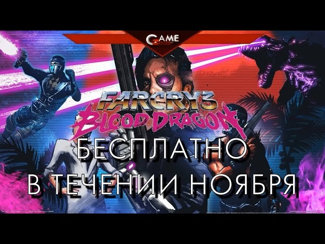 Far Cry 3: Blood Dragon нахаляву до конца ноября!