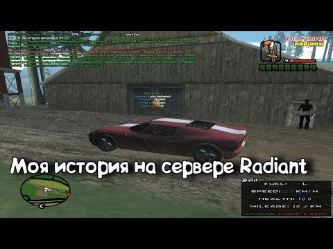 Diamond RP | КАК Я ПОДНЯЛ 90КК НА СЕРВЕРЕ RADIANT