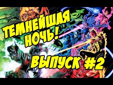 Темнейшая ночь/Blackest Night - Выпуск #2