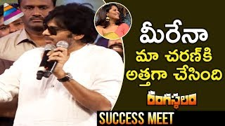 Pawan Kalyan Makes Fun of Anasuya | Rangasthalam Vijayotsavam | Ram Charan | Samantha | Sukumar