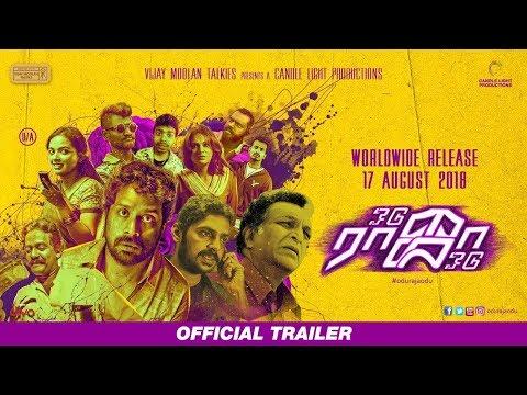 Odu Raja Odu - Official Trailer (Tamil) | Guru Somasundaram | Nasser | Lakshmi Priyaa