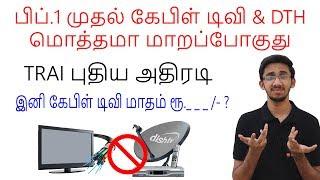 TRAI புதிய அதிரடி -இனி கேபிள் டிவி மாதம் ரூ.???   New Price for Cable TV & DTH ( Tamil )