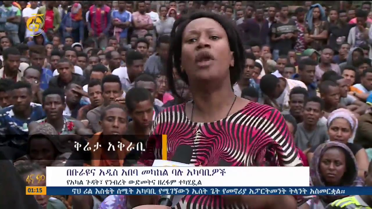 Angry Citizens Gather Infront of Palace To Express Their Anger & Sorrow - በቡራዩና አካባቢው በተፈፀመው ጥቃት ጉዳት