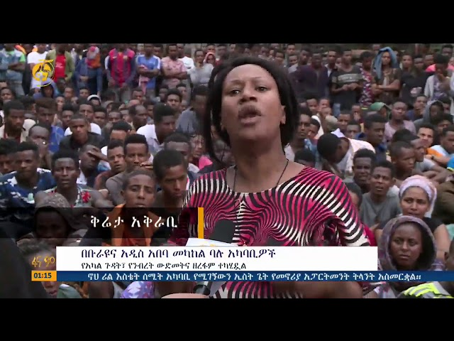 Fana Television | Justice For The  'ethnic' attacks on outskirts of Ethiopia capital Addis Ababa