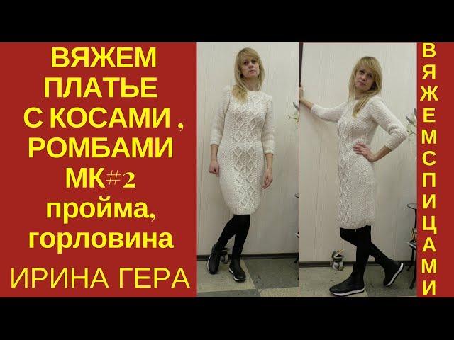 Вяжем платье с косами, ромбами и жемчужным узором МК#2 Вязание спицами Ирина Гера