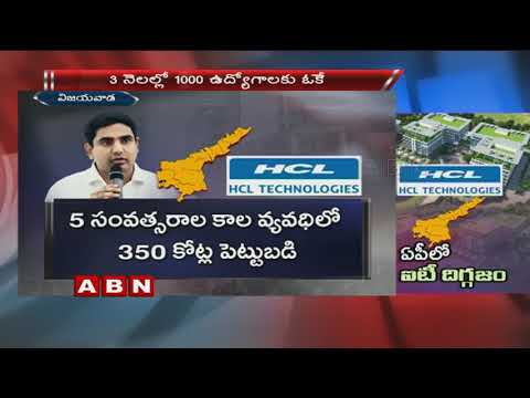 Minister Nara Lokesh To Perform Bhoomi Pooja For HCL Today | Vijayawada