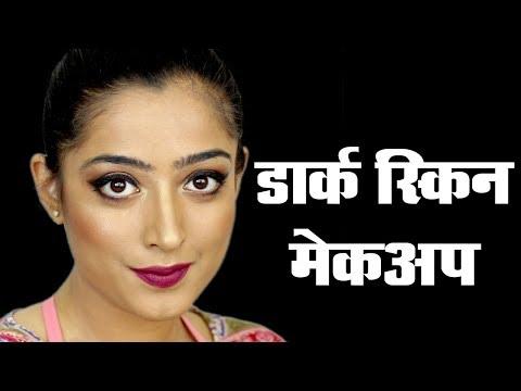 Makeup for Dark Skin | Makeup for Dark Indian Skin - साँवली त्वचा के लिए मेकअप
