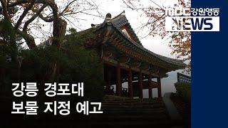 투/R]'강릉 경포대' 보물 된다