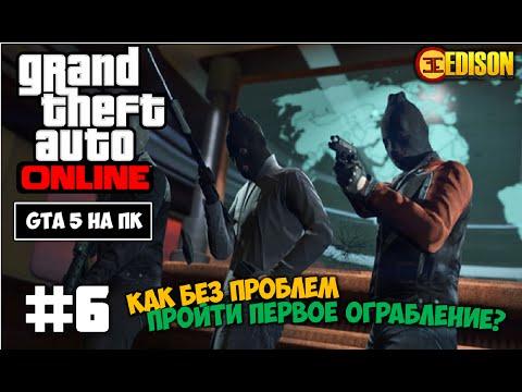Прохождение GTA5 - Ограбление #6 arkwars.ru