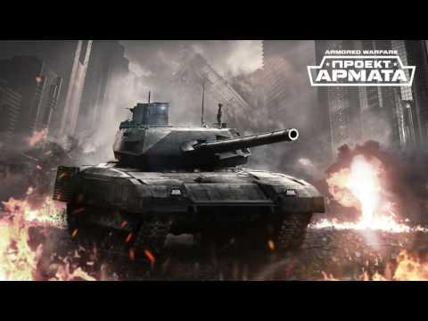 Armored Warfare Проэкт Армата Ответы разработчиков 24 серия