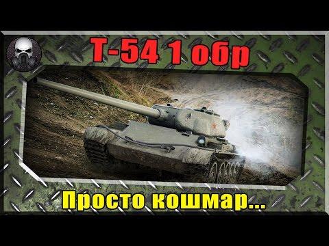 Стоит Ли Покупать Т 54 Первый Образец - фото 3