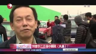 刘德华江志强吵翻掀《风暴》!