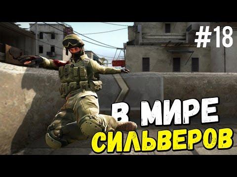 В МИРЕ СИЛЬВЕРОВ #18   CS:GO
