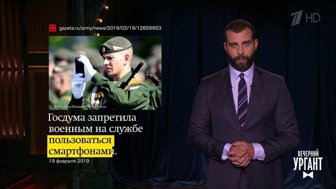 Вечерний Ургант. Новости.  19.02.2019