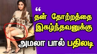 Amala Paul lost her temper and angry on a Boy for critisizing her Body