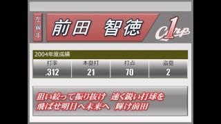 広島東洋カープ1-9【2004年】