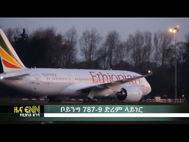 Ethiopian Airlines Is Going To Receive Boeing 787-9 Dreamliner - ENN News