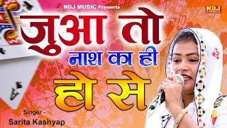 जुआ तो वेळ नाश की हो से   Jaiveer Bhati   Sarita Kashyap   New Haryanvi Ragni 2019   NDJ Film